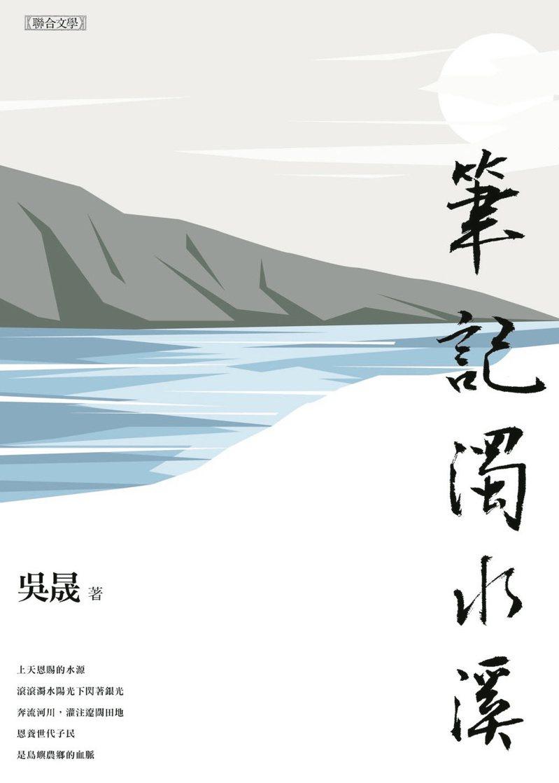 《筆記濁水溪》書影。(圖/聯合文學提供)