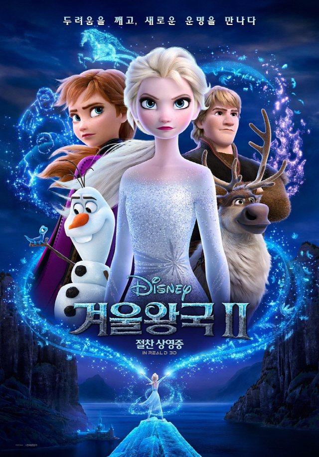 「冰雪奇緣2」上片首日北市票房勇奪冠軍,在南韓更引起電影導演等聯合抗議壟斷。圖/