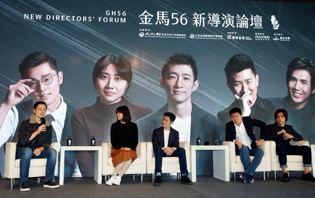 金馬論壇新導演論壇,《聖人大盜》徐嘉凱 (左起)、《金都》黃綺琳、《返校》徐漢強...