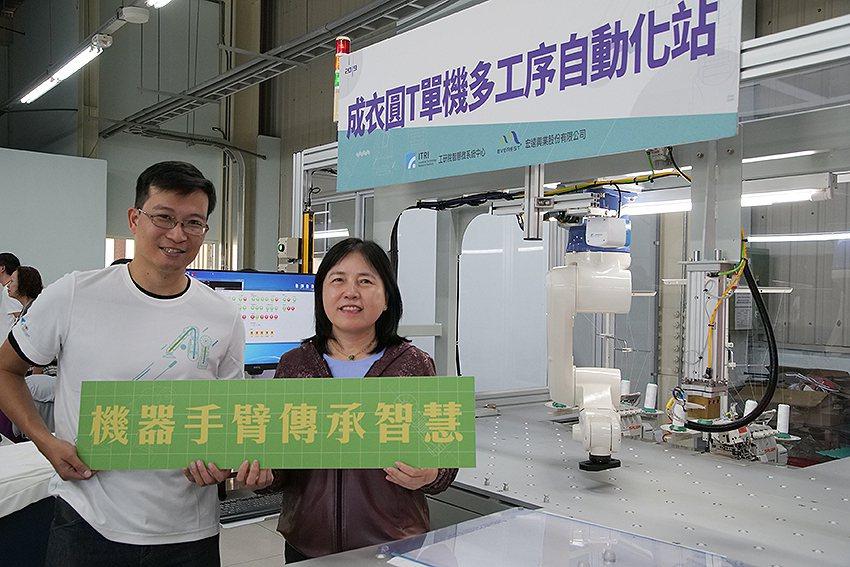 工研院今(22)日與紡織大廠宏遠興業宣布已在台南建置完成「成衣單站多工序自動化站...