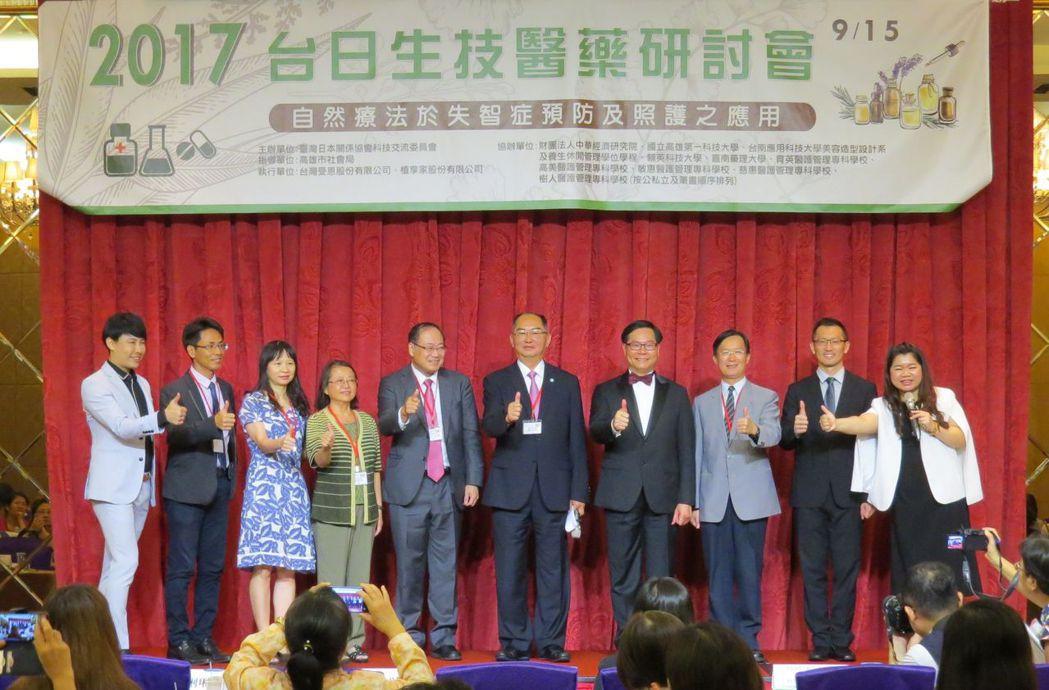 2017年9月於高雄蓮潭會館舉辦的「2017台日生技醫藥研討會-自然療法於失智症...