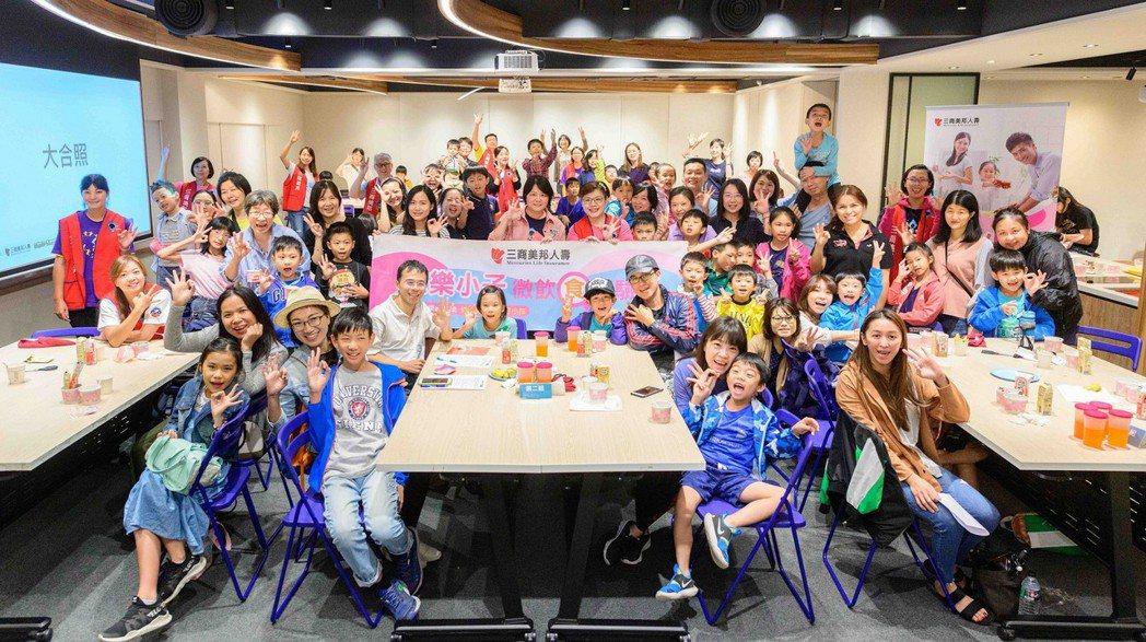 三商美邦人壽10月底及11月初在台北、台中及高雄三地舉辦的三樂小子「微飲食實驗室...