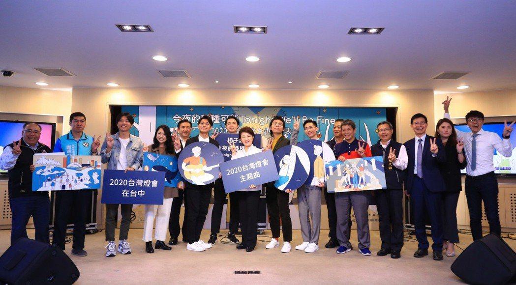 2020台灣燈會主題曲〈今夜的種種可能〉正式發表。 台中市政府新聞局/提供