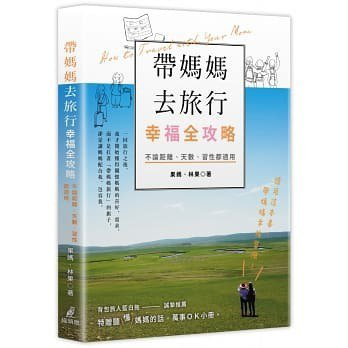 《帶媽媽去旅行幸福全攻略:不論距離、天數、習性都適用》 貓頭鷹出版