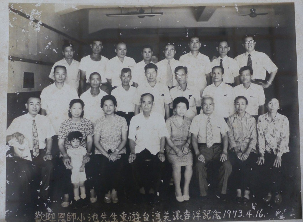 日籍老師小池芳子在1973年曾重返回吉洋國小,當年留下這張合影照片。記者徐白櫻/...