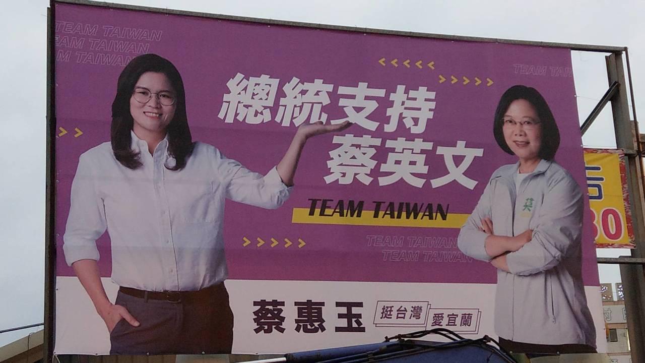 幾天前,宜蘭街頭出現蔡惠玉挺小英的巨幅看板,掀起一陣熱議,當時蔡惠玉透過秘書表示...
