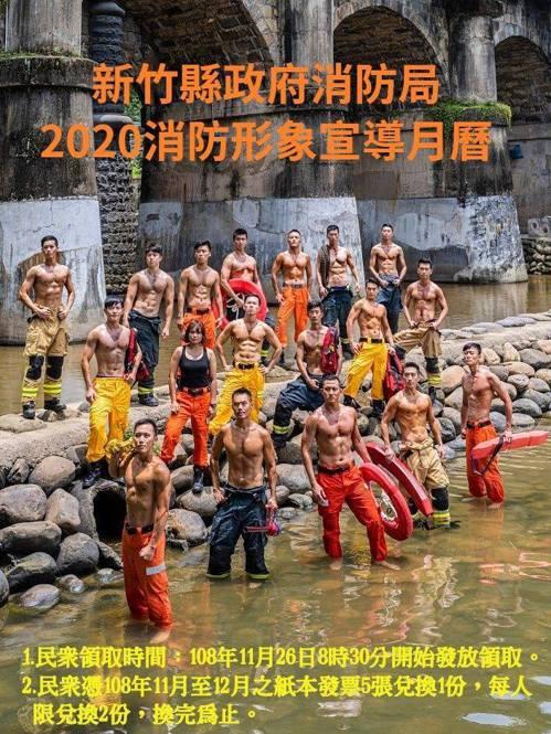 新竹縣消防局今年再度推出2020年形象月曆,11月26日起開放民眾憑發票兌換。圖...