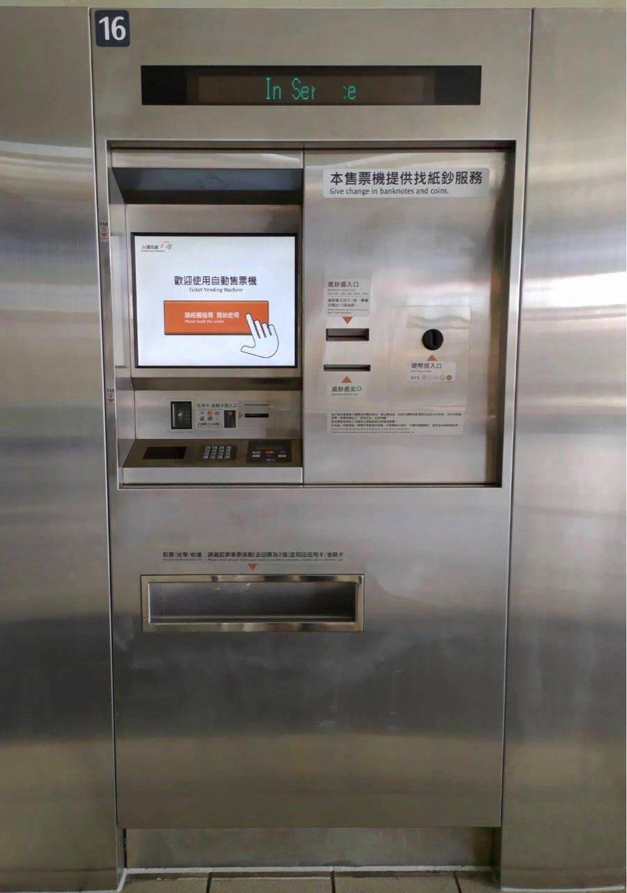 台灣高鐵公司與中冠資訊公司攜手合作,成功開發新一代自動售票機,全線車站均已完成新...