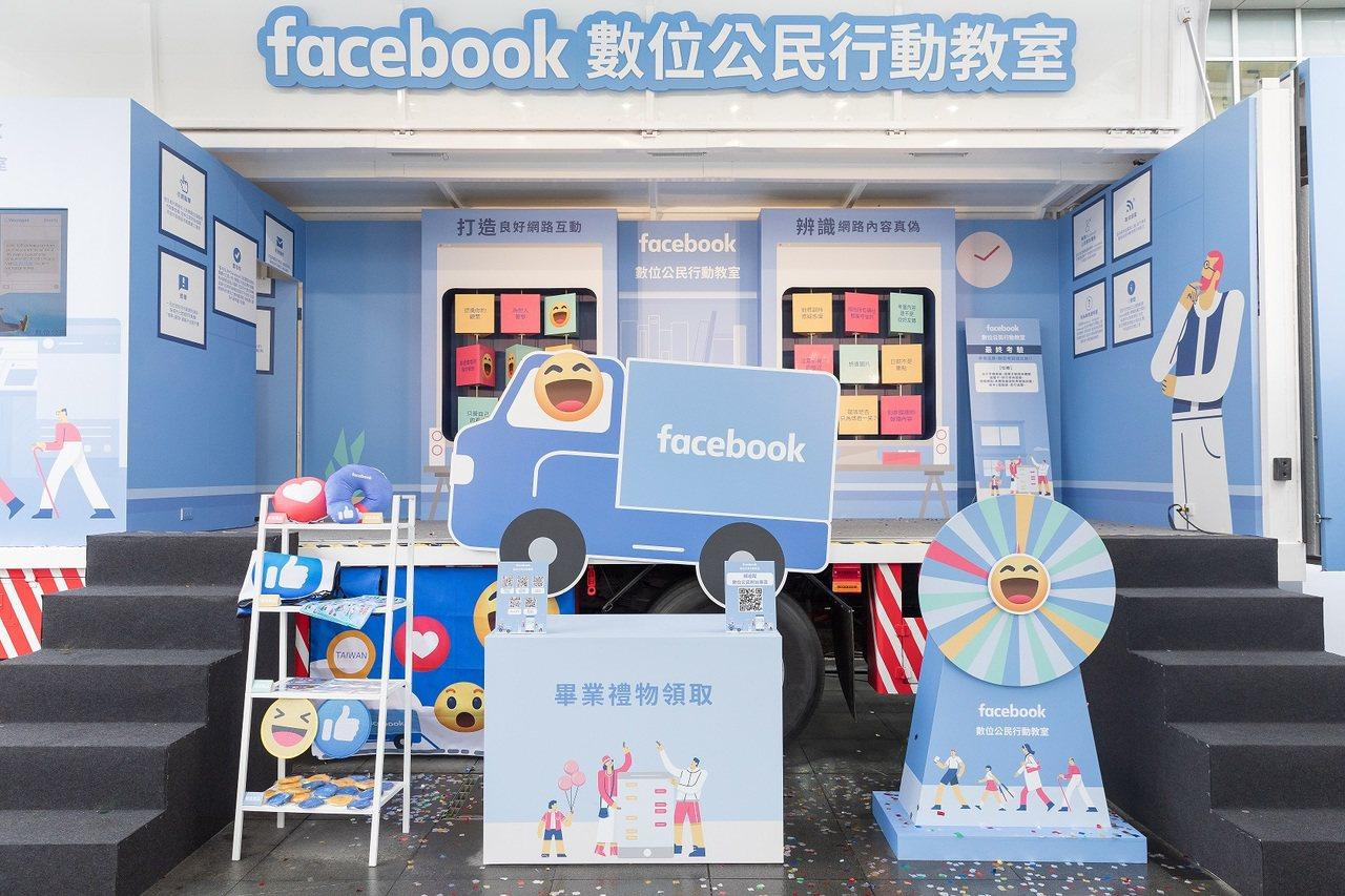 Facebook首度將大型卡車改造為「數位公民行動教室」,近距離接觸台灣民眾,促...