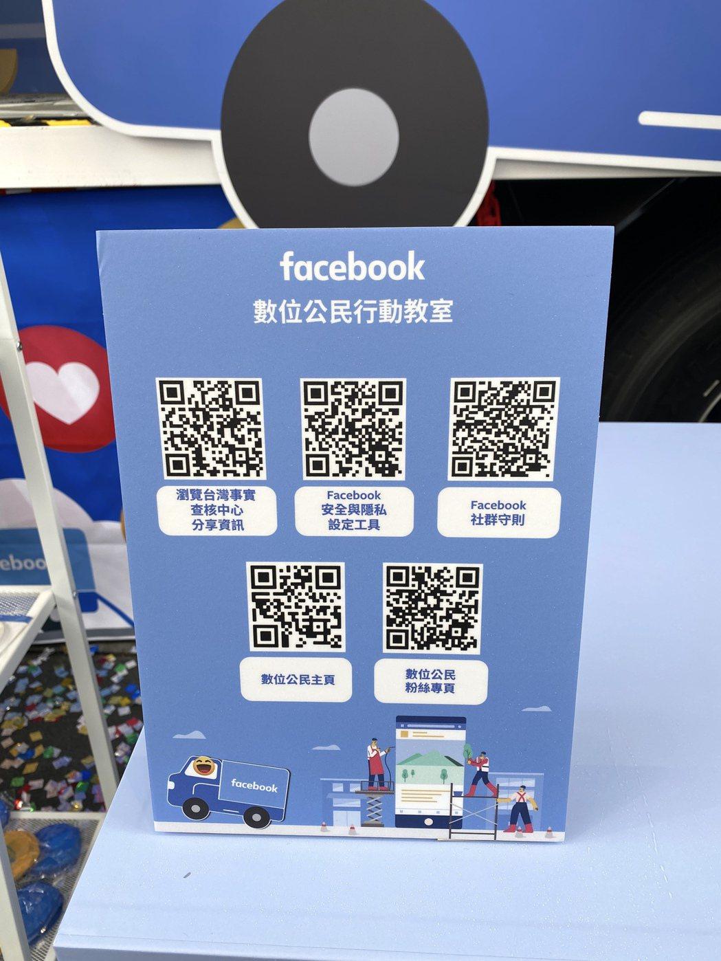 Facebook在台推出「數位公民(We Think Digital)」培育計畫...