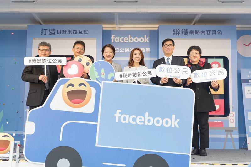 Facebook數位公民行動教室啟動日,行政院副院長陳其邁、台北市副市長黃珊珊、教育部終身教育司司長黃月麗出席站台。圖/Facebook提供