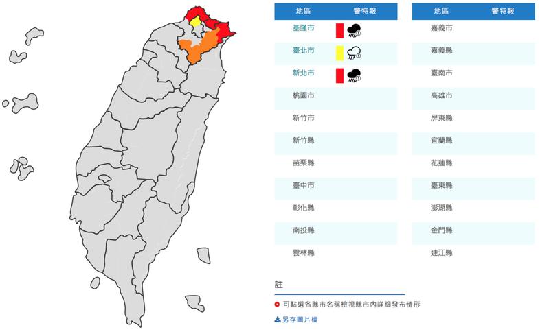 中央氣象局發布豪雨特報。圖/取自中央氣象局網站