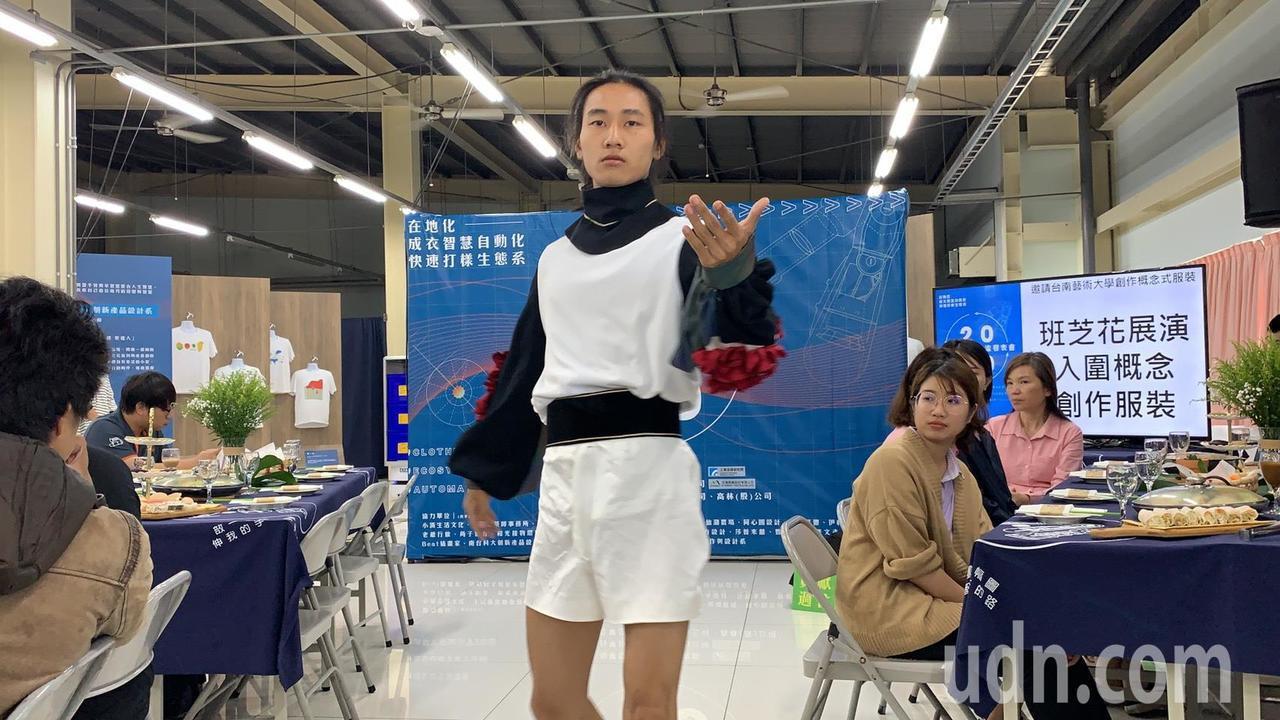 工研院與宏遠興業今天發表快速打樣自動化設備,並由南藝大班芝花展演入圍創作概念衣服...