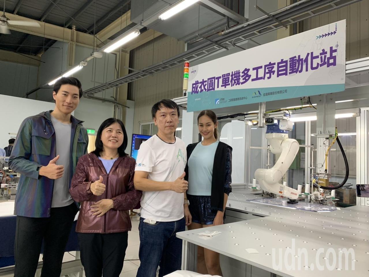 工研院與宏遠攜手建置「成衣單站多工序自動化站」,目標促進成衣產業自動化,率先運用...