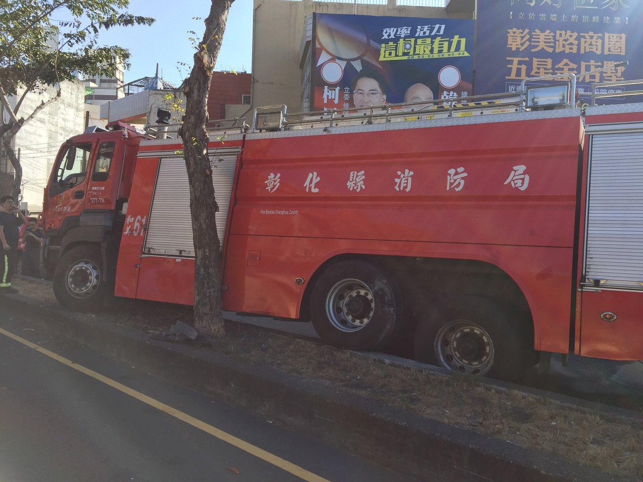 彰化縣消防局第一大隊和美分隊一輛水庫車,今天下午支援線西鄉雜草火警勤務時,在馳往...