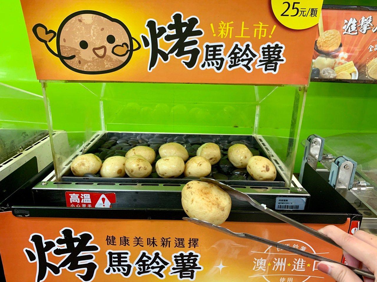 全家便利商店推出隱藏版新品「烤馬鈴薯」,每個售價25元,即日起於台北市6間門市搶...