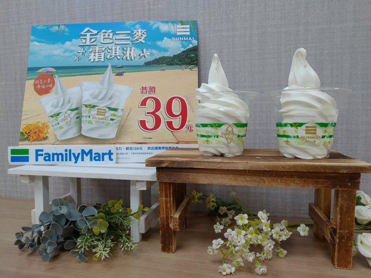 全家便利商店「桂花小麥啤酒霜淇淋」,原價39元,即日起至12月19日買1送1,售...