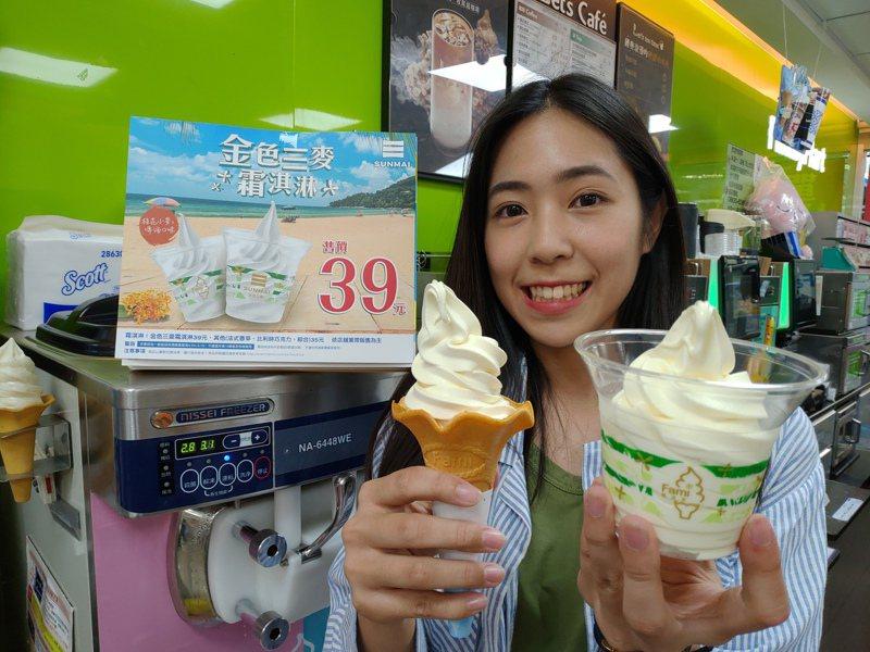 全家便利商店「桂花小麥啤酒霜淇淋」,原價39元,即日起至12月19日買1送1,售完為止。圖/全家便利商店提供