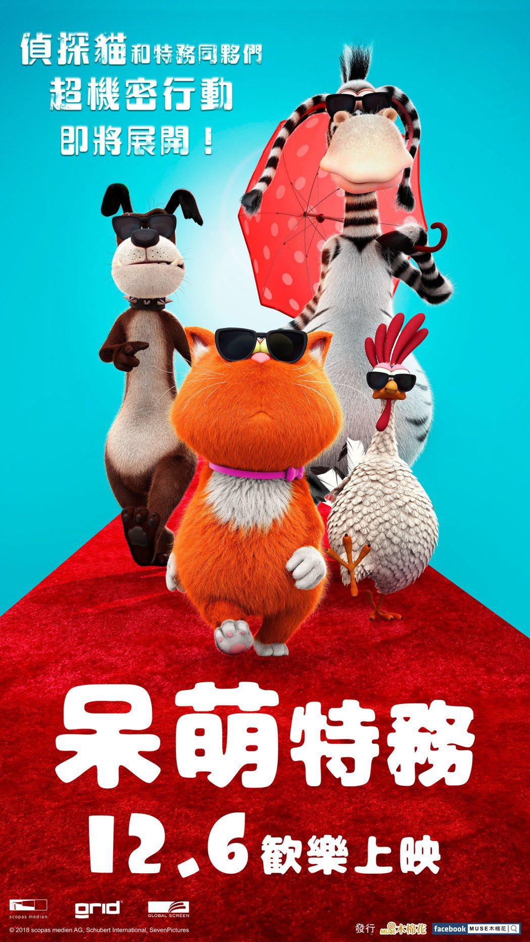 《呆萌特務》中文版海報非常討喜。圖/木棉花提供