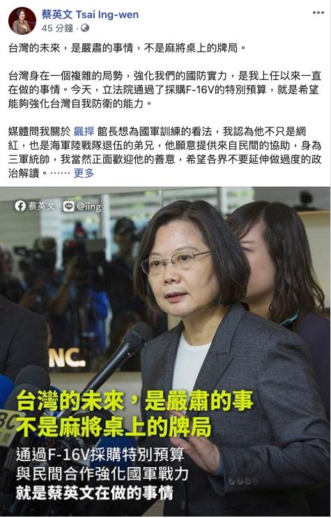 蔡英文總統透過臉書表示,台灣的未來,是嚴肅的事情,不是麻將桌上的牌局。照片翻攝自...