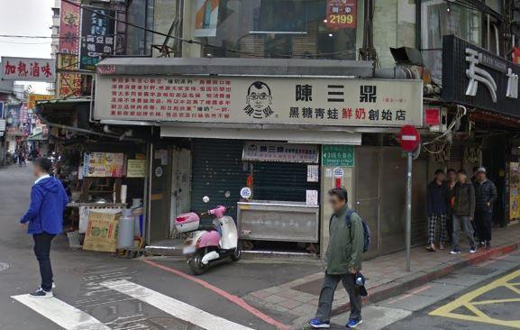陳三鼎黑糖青蛙撞奶。圖/擷取自google map