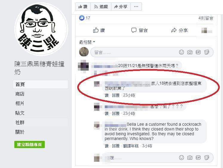 陳三鼎的粉絲頁上,有粉絲透露,聽聞店家已經收東西歇業。圖/擷取自陳三鼎黑糖青蛙撞...