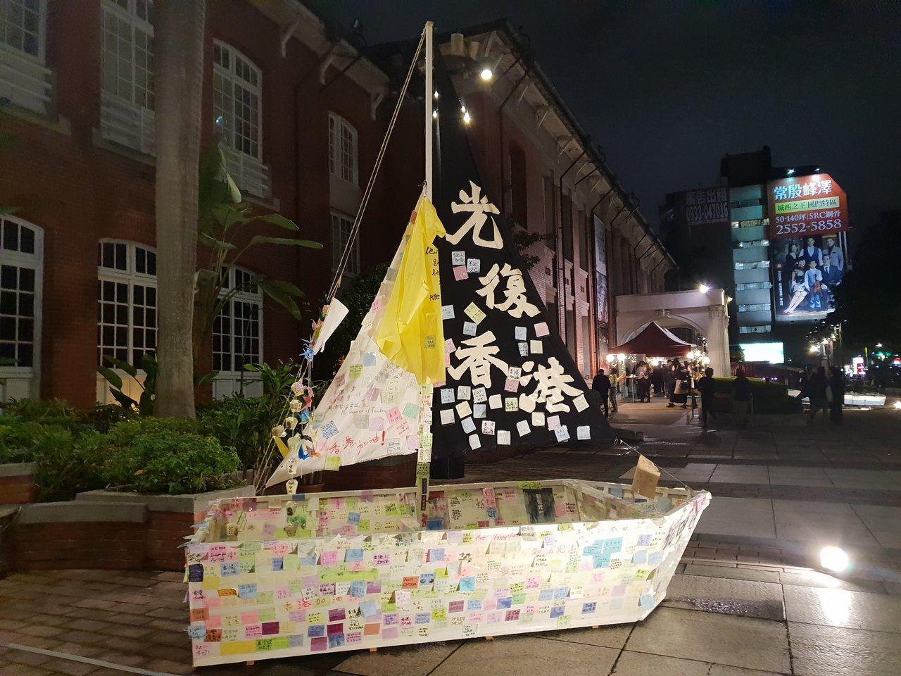 台北當代藝術館外,停泊一艘「自由號連儂船」,揚起寫著「光復香港、時代革命」的旗幟...