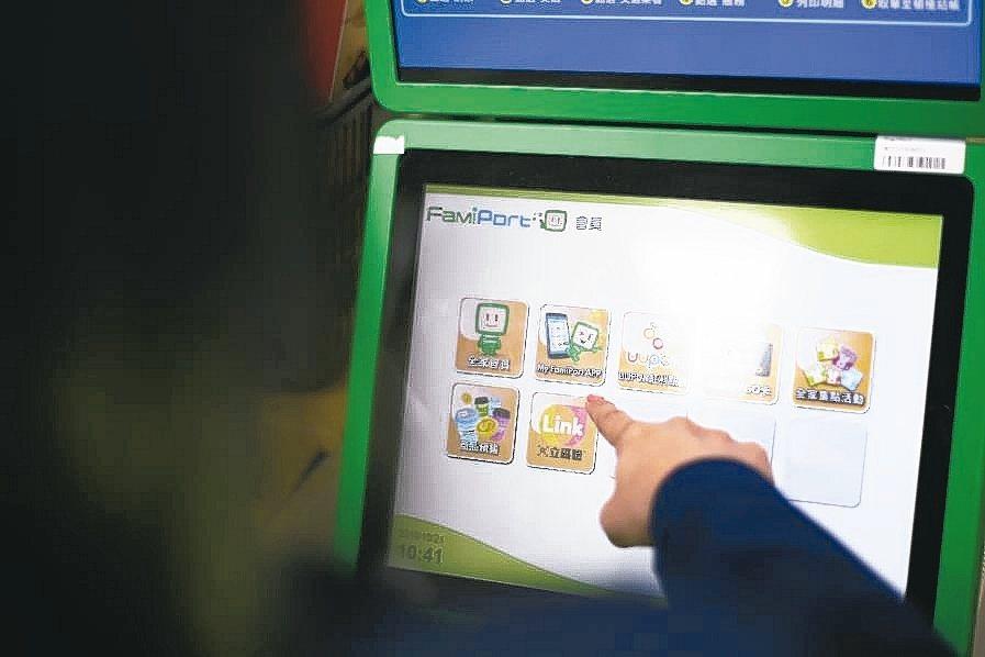 全家便利商店的FamiPort機台,率先結合新光銀行的創新身分驗證機制。 本報系...
