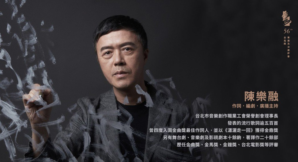 圖/擷自金馬獎官網