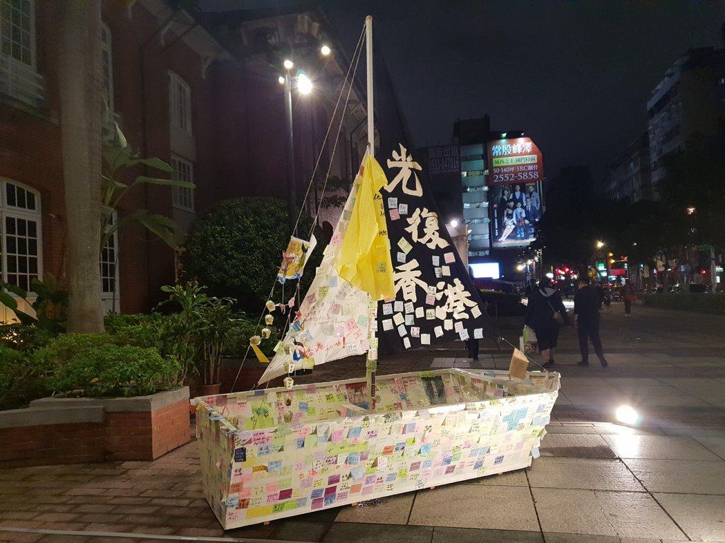 北藝反送中關注組打造的「自由號連儂船」,揚起寫著「光復香港、時代革命」的旗幟。記...