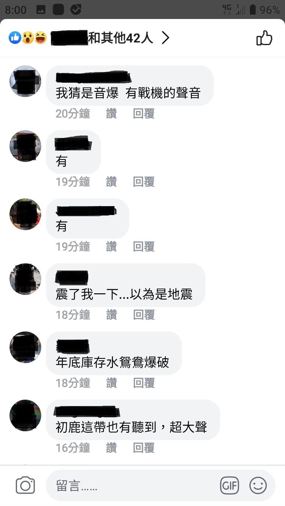 巨響發生後,網友紛紛在臉書熱議。記者尤聰光/翻攝