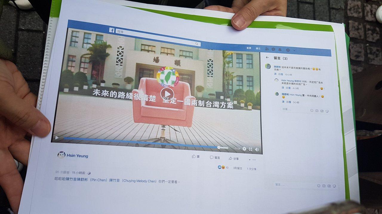 民進黨推出明年立委選舉政黨票競選影片,發現內容被重新剪接配音,懷疑是大陸網軍所為...