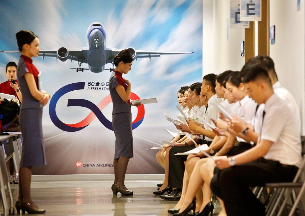 中華航空上午在華航園區總部舉行客艙組員招募的初試,今年是華航六十週年,歡迎新血加...