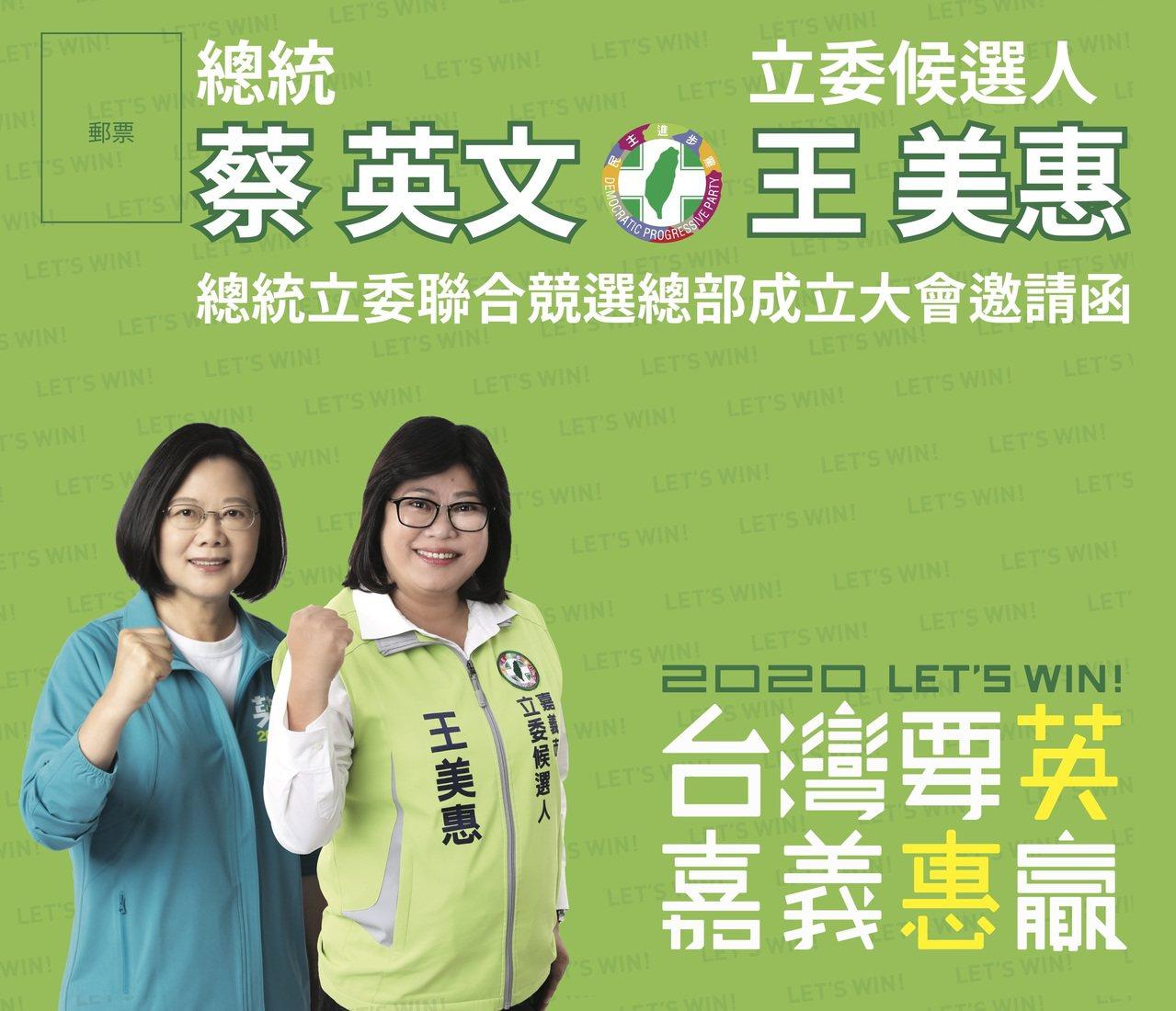 蔡英文總統明天將在嘉義縣市為立委候選人造勢。圖/民進黨立委候選人王美惠提供