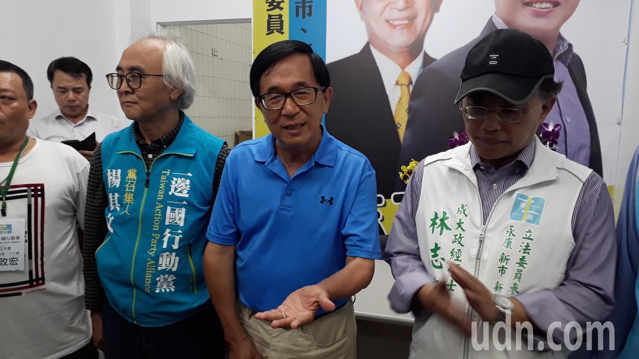 前總統陳水扁參加一邊國行動黨立委參選人林志文總部成立大會。記者周宗禎/攝影