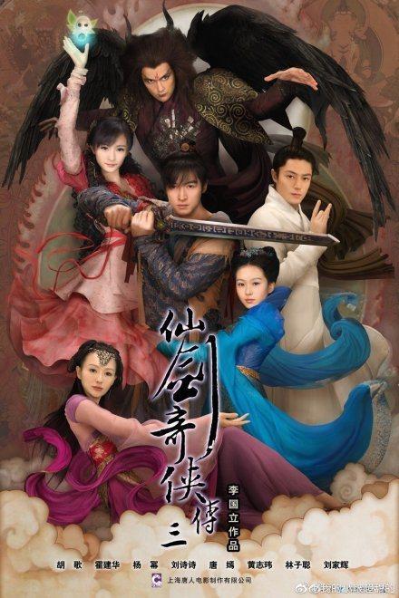 當年「仙劍奇俠傳三」網羅現今眾多大咖演員演出。圖/摘自微博