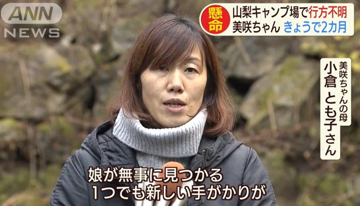 母親 山梨 行方不明 小倉美咲の誘拐犯はなぜ捕まらない?山梨県道志村キャンプ場行方不明事件 |