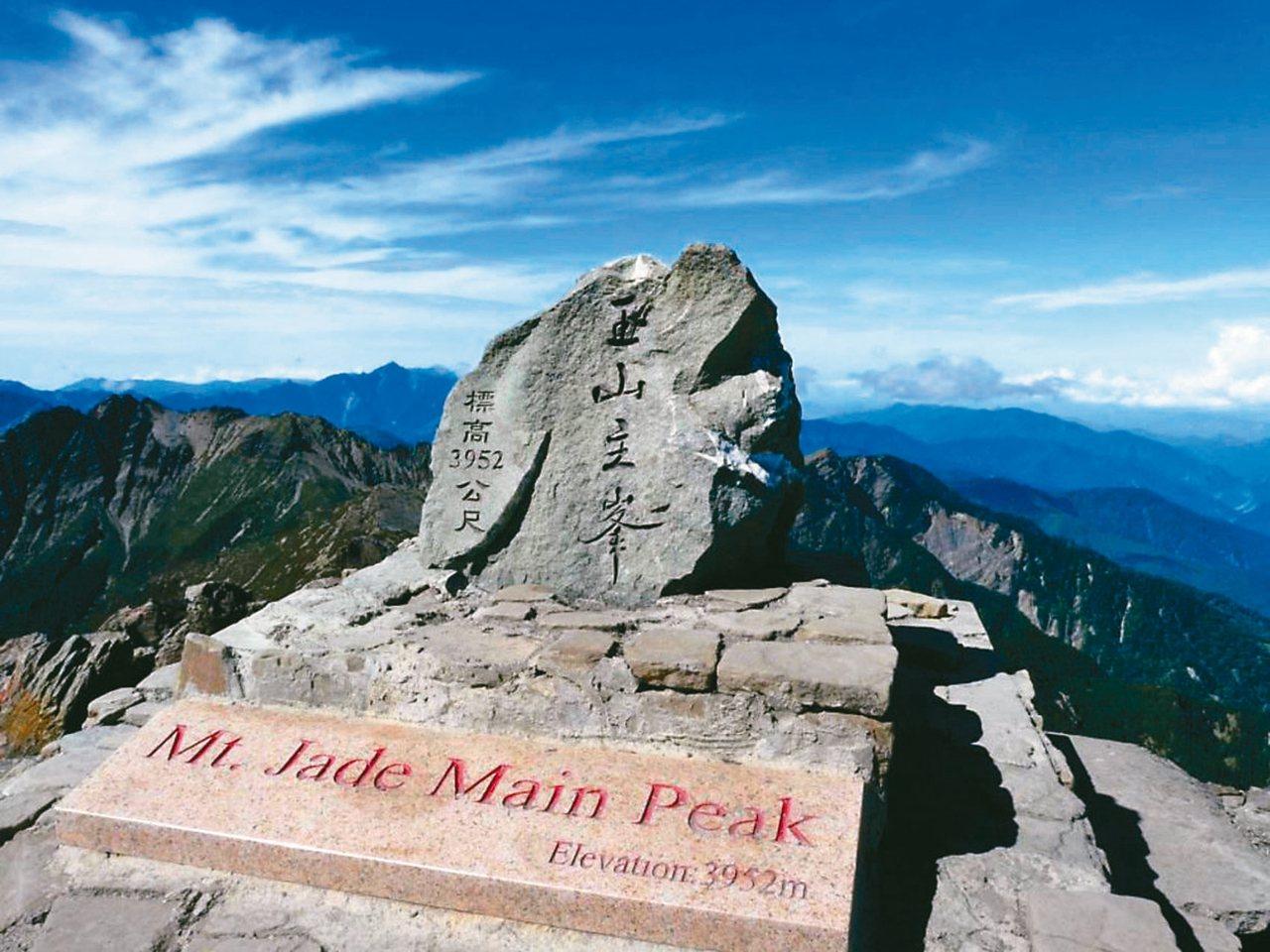 玉山主峰高達海拔3952公尺,也是台灣最高峰。 圖╱聯合報系資料照片