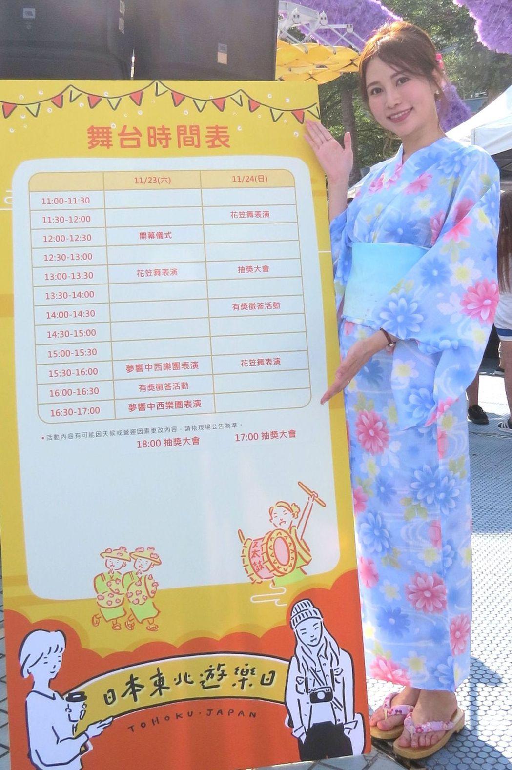 「日本東北遊樂日2019」推廣活動從11月23~24日,期間穿插有許多表演活動,...