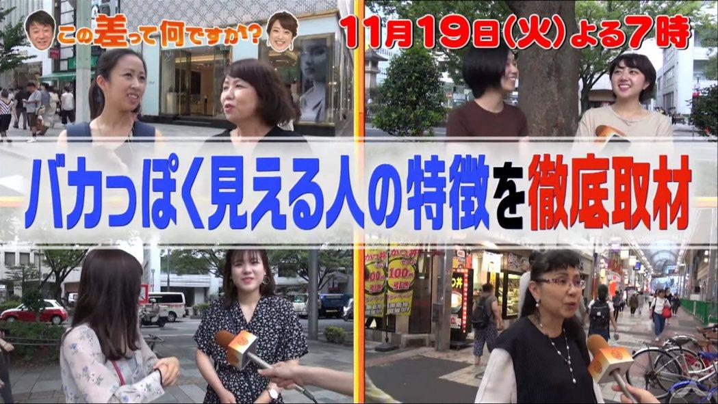 日本綜藝節目找200位路人調查,什麼樣的行為,會讓人看起來像是笨蛋。 圖/擷自Y