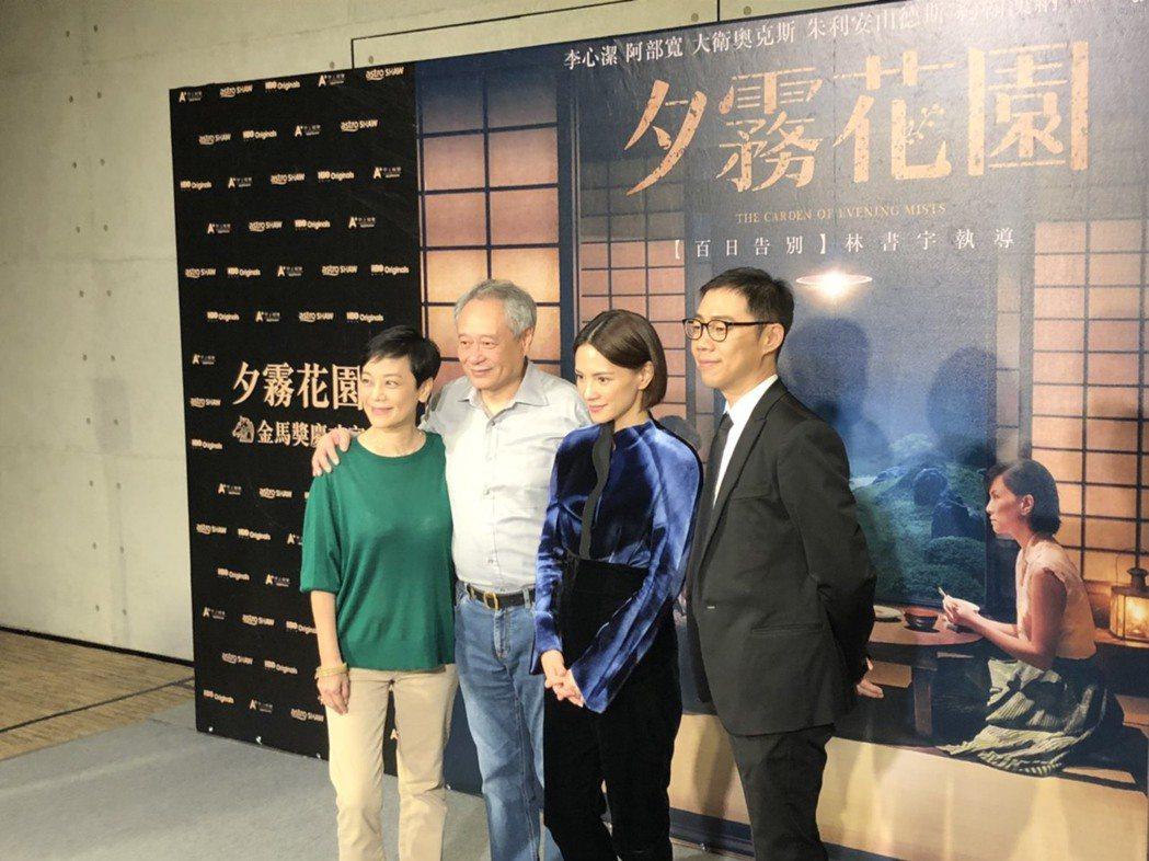 張艾嘉(左起)、李安、李心潔以及林書宇。記者陳建嘉攝
