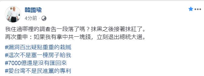 國民黨總統參選人韓國瑜在臉書表示,自己被抹黑之後接著抹紅了。圖片翻攝韓國瑜臉書。