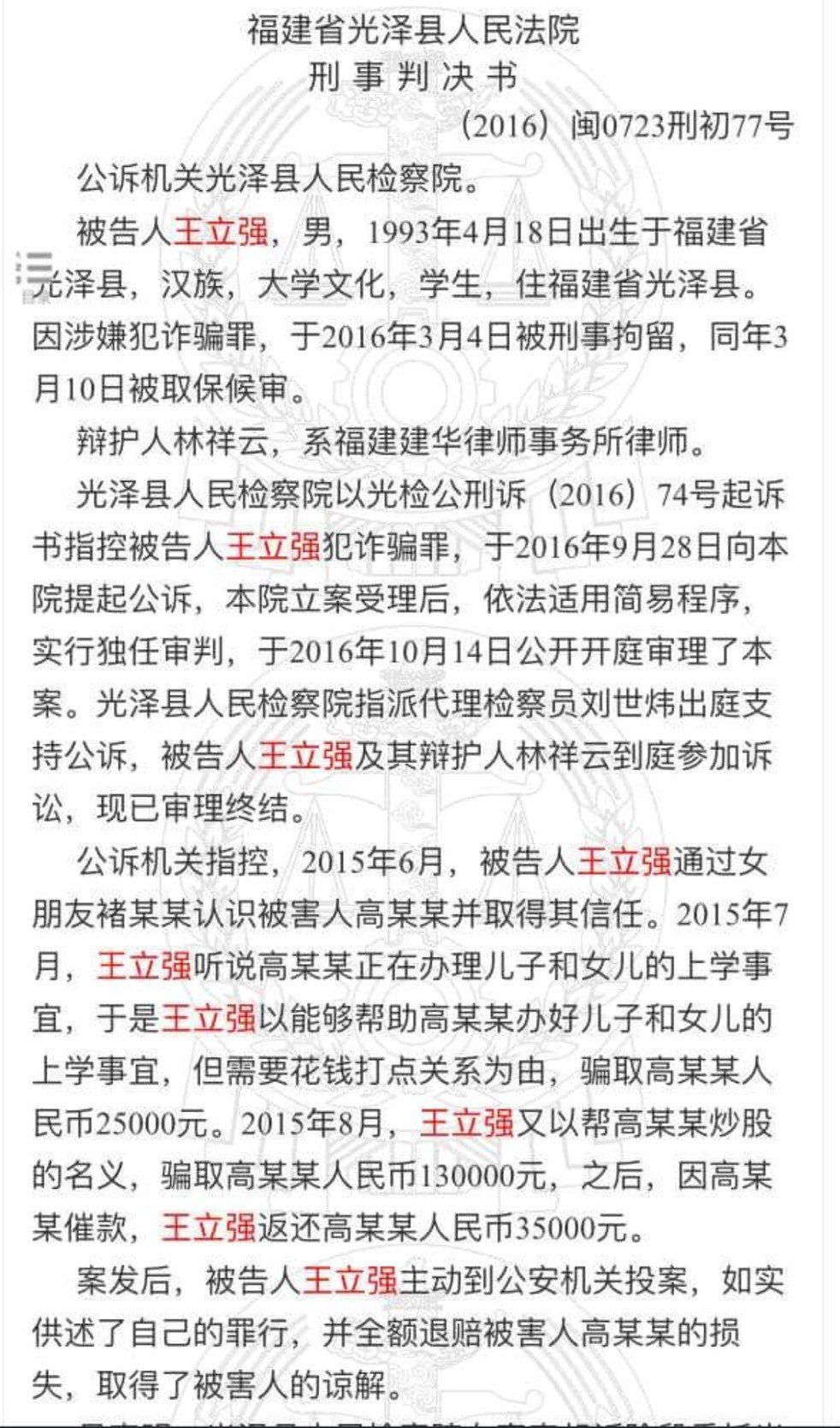 中國大陸公安部微信號昨除指稱王信強是外逃的詐騙犯案,網壇也流傳一紙2016閩07...