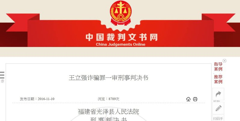 自稱的「共諜」王立強,在澳洲接受外媒訪問宣稱曾介入台灣選舉,引起渲然大波,但隨後就被陸方公安披露他是逃往境外的詐騙犯,大陸的裁判文書官網也可尋獲一紙「2016閩0723刑初77號」光澤縣人民法院對王立強案的「判決書」。翻攝中國裁判文書網頁