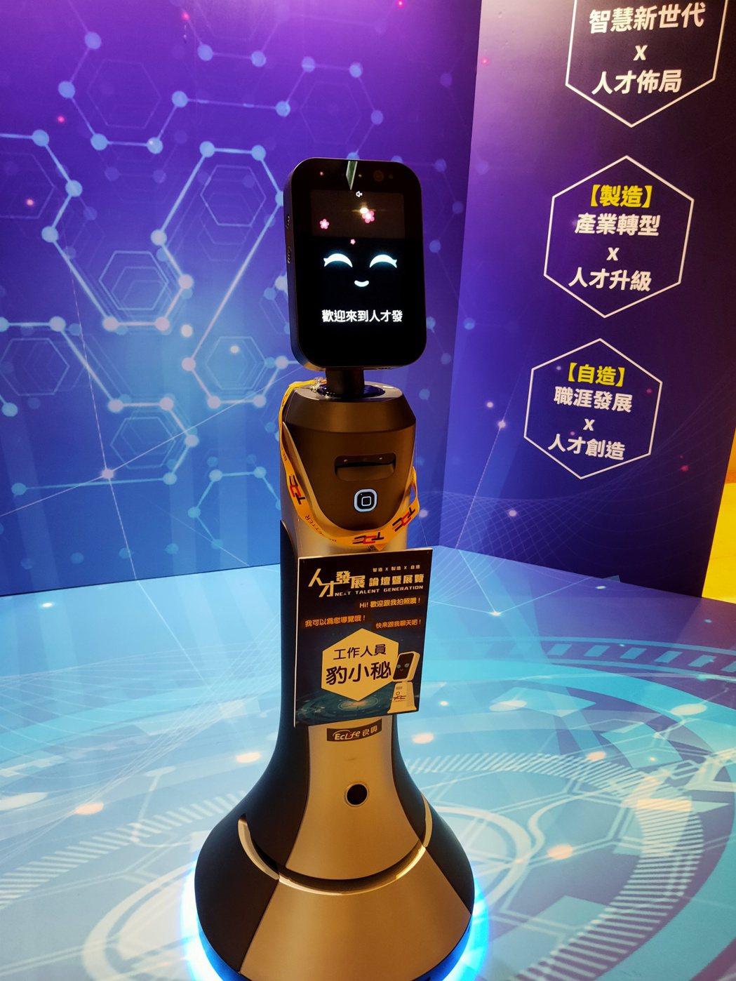 勞動部人才資源中心舉辦「智造x製造x自造」人才發展論壇,會場由機器人接待人員「豹...