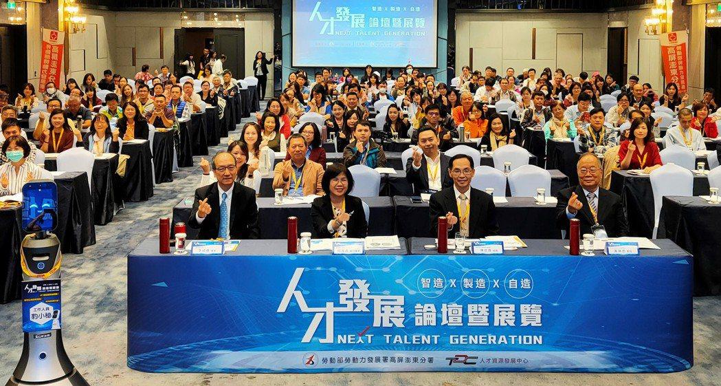 勞動部人才資源中心舉辦「智造x製造x自造」人才發展論壇,邀科技業、傳產製造業及文...