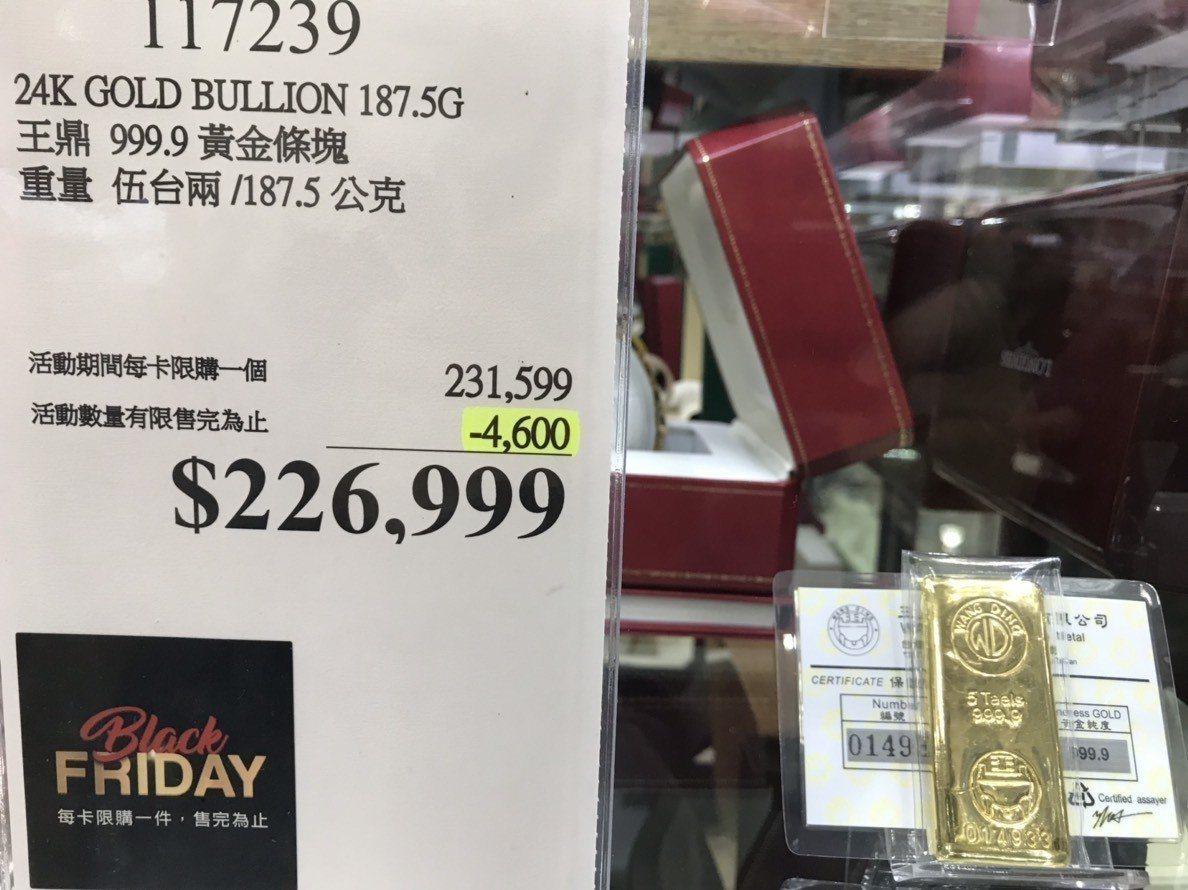 黃金條塊現場價226999元。圖/聯合報系資料照片