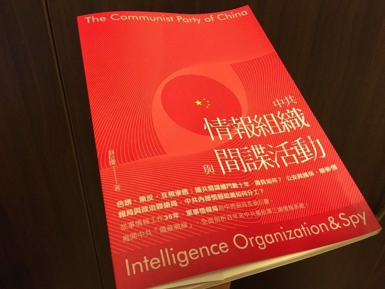 前軍情局副局長翁衍慶對中共情報素有研究,並曾出版「中共情報組織與間諜活動」一書。...