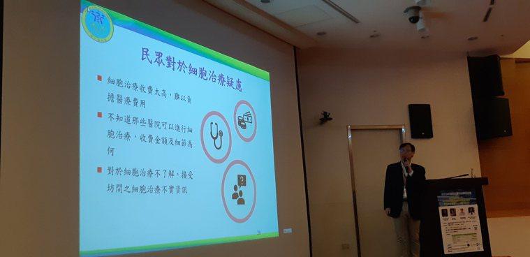 衛生福利部醫事司司長石崇良出席細胞與基因治療研討會時表示,民眾對於細胞治療的主要...