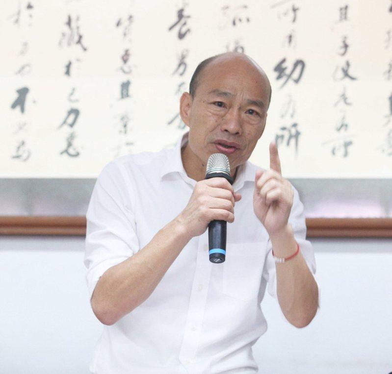 國民黨總統參選人韓國瑜強調,如果有拿中國共產黨一塊錢參選中華民國總統,立刻退出總統大選。圖/聯合報系資料照片